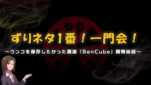 ずりネタ1番!一門会!~うんこを保存したかった漢達『BenCube』開発秘話~【ProjectUNK】