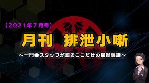 月刊排泄小噺【2021年7月編】