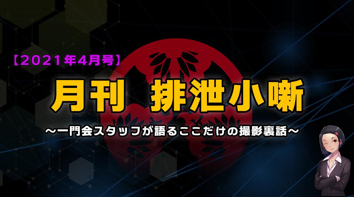 月刊排泄小噺【2021年4月編】