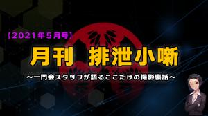 月刊排泄小噺【2021年5月編】